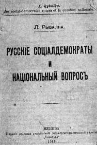 Russian Social Democrats